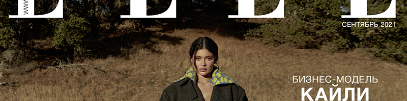 Kylie Jenner on the cover «ELLE» Russia